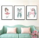 兒童房壁畫北歐裝飾畫芭蕾少女沙發背景墻畫掛畫臥室畫【匯美優品】