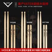 VATER 美產 5A 7A 5B  胡桃木鼓棒 架子鼓練習鼓棒