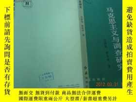 二手書博民逛書店罕見馬克思主義與調查研究(當代社會學叢書)Y24463 馬仲揚