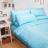 簡家居 天堂藍 床包 雙人三件組 精梳棉 台灣製 伊尚厚生活美學