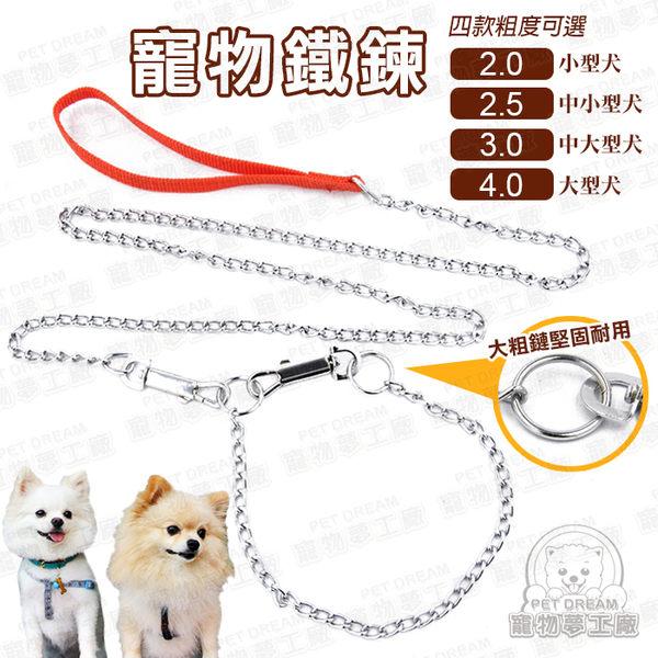寵物牽繩 寵物鐵鏈 【2.0】 寵物項圈 耐拉 耐用 小型犬 中型犬 大型犬 寵物外出 狗牽繩 遛狗 狗鏈