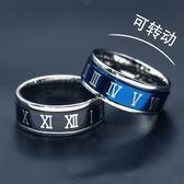 霸氣鈦鋼時間戒指男士個性數字轉動指環潮男食指戒子學生飾品配飾-Ifashion