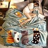 雙層拉舍爾毛毯被子加厚珊瑚絨床單人保暖法蘭絨宿舍學生冬季毯子   AB5796  【3C環球數位館】
