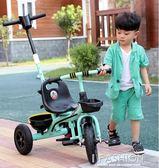 兒童三輪車腳踏車1-3-5-2-6歲大號寶寶童車輕便嬰兒手推車-Ifashion IGO