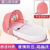 嬰兒床背包 床中床寶寶嬰兒床可折疊bb防壓床上床新生兒仿生安睡床背包 YXS交換禮物
