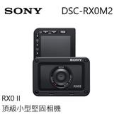 【現貨+24期0利率】SONY RX0 II 頂級小型堅固相機 DSC-RX0M2 全新公司貨