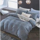 ✰雙人 薄床包兩用被四件組 加高35cm✰ 100%純天絲《藍調》