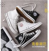 男鞋帆布鞋男秋季高筒小白鞋子百搭休閒韓版布鞋潮流透氣板鞋  東川崎町