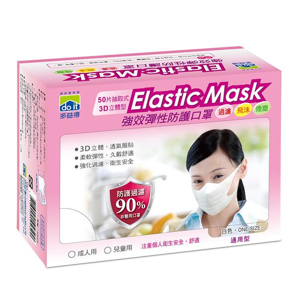 多益得 強效防塵口罩50入/盒(成人用) 2盒_組 (2層)