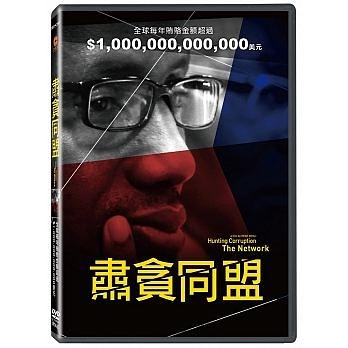 肅貪同盟 DVD Hunting Corruption 免運 (購潮8)
