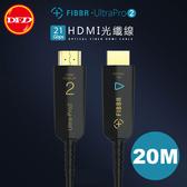 FIBBR Ultra Pro2 系列 HDMI 2.0 光纖纜線 20M 公司貨
