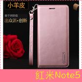 【萌萌噠】Xiaomi 紅米 Note5 韓曼 真皮側翻皮套 全包軟邊防摔 矽膠軟殼 插卡掛繩 手機套