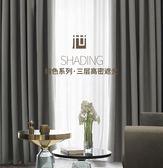 窗簾 北歐風格窗簾成品現代簡約加厚全遮光客廳臥室遮陽窗簾純色窗簾布 MKS 歐萊爾藝術館(