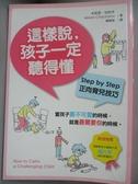 【書寶二手書T7/親子_IOU】這樣說,孩子一定聽得懂_米莉恩.恰恰木
