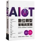 AIoT數位轉型策略與實務:從市場定位、產品開發到執行,升級企業順應潮流