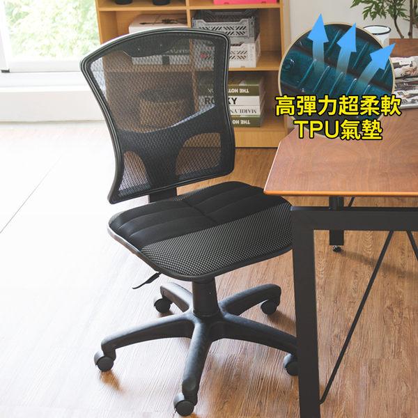 辦公椅 書桌椅 電腦椅【T0083】克萊德簡約氣墊式電腦椅 MIT台灣製  收納專科