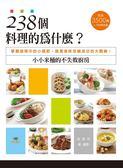 (二手書)238個料理的為什麼?小小米桶的不失敗廚房:掌握過程中的小細節,就是美..