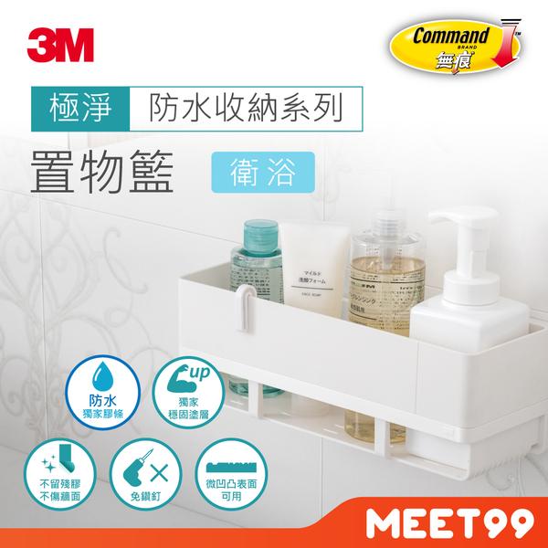 【3M】無痕 極淨防水收納系列 置物籃