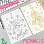 圣誕節 花邊尺diy相冊手工材料繪畫畫鏤空模版手帳配件裝飾工具【櫻花本鋪】