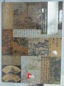 【書寶二手書T3/收藏_YGL】關西美術競賣2016春季中國藝術品拍賣會_中國古代書畫_2016/4/14