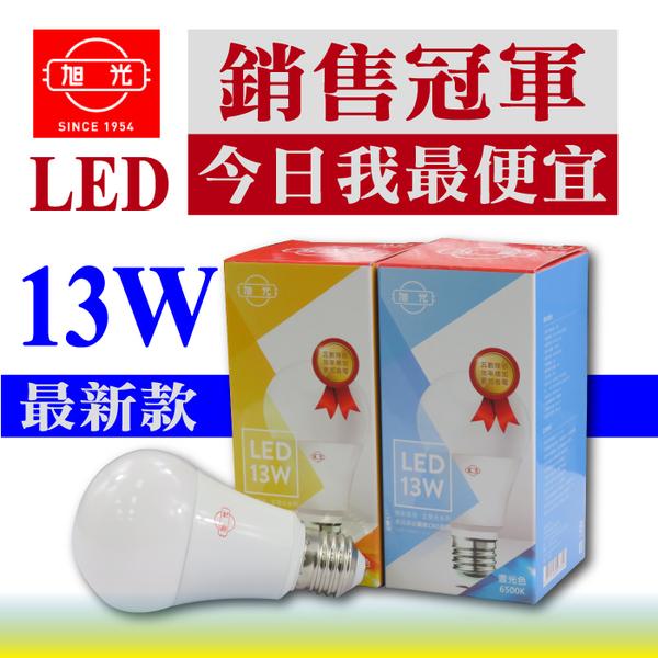 【奇亮科技】含稅 2019年版 旭光 13W LED燈泡 球泡燈 白光/黃光可選 CNS認證 全電壓