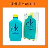 CK one summer 2020 夏日限量版中性淡香水 100ml 【娜娜OUTLET】