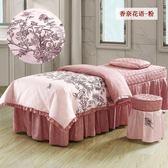 美容床罩 政博家紡四季通用美容床罩美體按摩四件套美容院床套 美容床床套jy【店慶八八折】