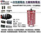 ✚久大電池❚ 日本 Maxell ER17/33 ER17330 帶焊腳 C500-BAT08 3G2A9-BAT08 Omron B9670B 工控電池  MA3