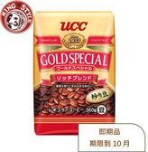 【即期清倉99元】 金時代書香咖啡 UCC 金質香醇咖啡豆(360g) 即期到10月
