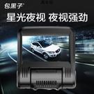 包黑子汽車載迷你行車記錄儀單鏡頭無線wi...