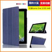 宏基Iconia One 10 B3-A40保護套 皮套 超薄外殼 B3-A30 超薄 三折 卡斯特紋【 極品e世代】