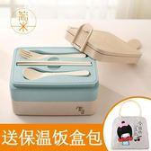 日式飯盒便當盒 學生帶蓋可愛2層分格微波爐長方形便攜餐盒 【格林世家】