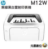 【限時促銷↘3590】HP LaserJet Pro M12w 黑白無線雷射印表機