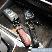 時尚汽車鑰匙扣男女創意禮品真皮編織鑰匙錬鑰匙掛件定制鎖匙扣 【快速出貨】