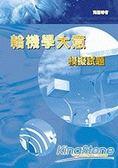 98輪機學大意模擬試題【海巡特考】