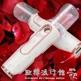 補水噴霧器  納米噴霧器便攜充電寶式蒸臉器美容儀加濕器冷噴機神器 『歐韓流行館』