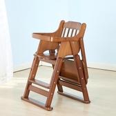 兒童餐座  寶寶餐椅兒童餐桌椅子便攜可折疊bb凳多功能吃飯座椅嬰兒實木餐椅jy MKS霓裳細軟