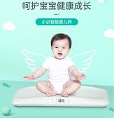 體重計 新生兒電子秤嬰兒體重秤嬰兒電子稱寶寶家用稱重器精準專用寵物秤【快速出貨】