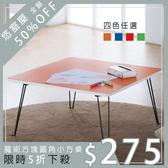 【悠室屋】魔術方塊圓角小方桌/桌子/和室桌 四色入 藍.綠.橘.紅 促銷中