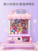 娃娃機公仔游戲幣糖果兒童小型扭蛋投幣夾玩具【少女顏究院】
