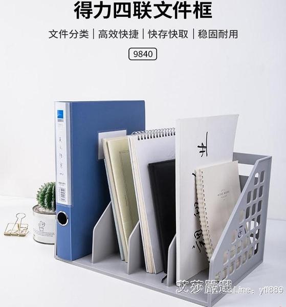 一體式文件框三聯四聯文件整理收納架桌面辦公文件架 【快速出貨】
