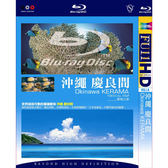 Blu-ray沖繩慶良間BD