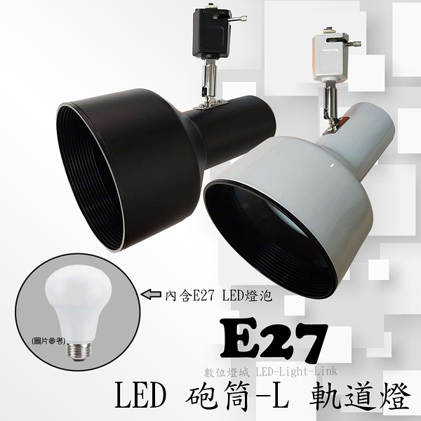 E27 LED 砲筒-L 軌道燈 PAR38,商空、居家、夜市必備燈款【數位燈城 LED-Light-Link】LTR0576 內含LED燈泡