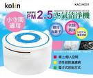 Kolin 歌林室內/車上兩用空氣清淨器 KAC-HC01