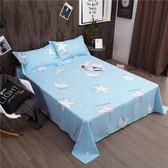床單 全棉純棉被單床單單件學生宿舍1.2M單人床1.5/1.8/2米雙人 歐萊爾藝術館