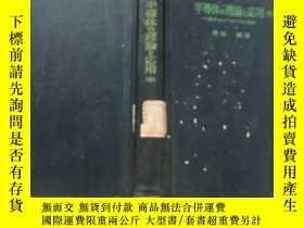 二手書博民逛書店罕見半導體的理論與應用(中卷)Y223356