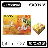 SONY Mini-DV 5入 DVC Premium DV帶 盒式磁帶 DVM60PR3