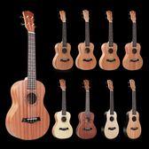 尤克里里初學者學生成人女21寸23寸兒童初學入門小吉他樂器  igo  3C優購