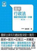 (二手書)圖解行政法國家考試的第一本書(第三版)