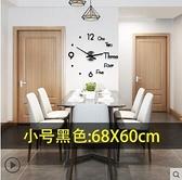 免打孔diy鐘表掛鐘客廳家用時尚時鐘現代簡約裝飾個性創意北歐式 - 風尚3C